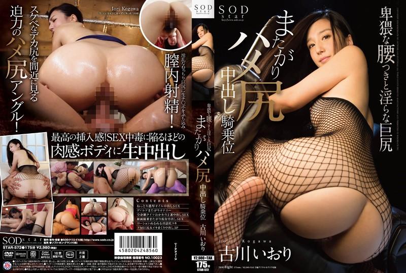 Japanese Little Sister Big Ass